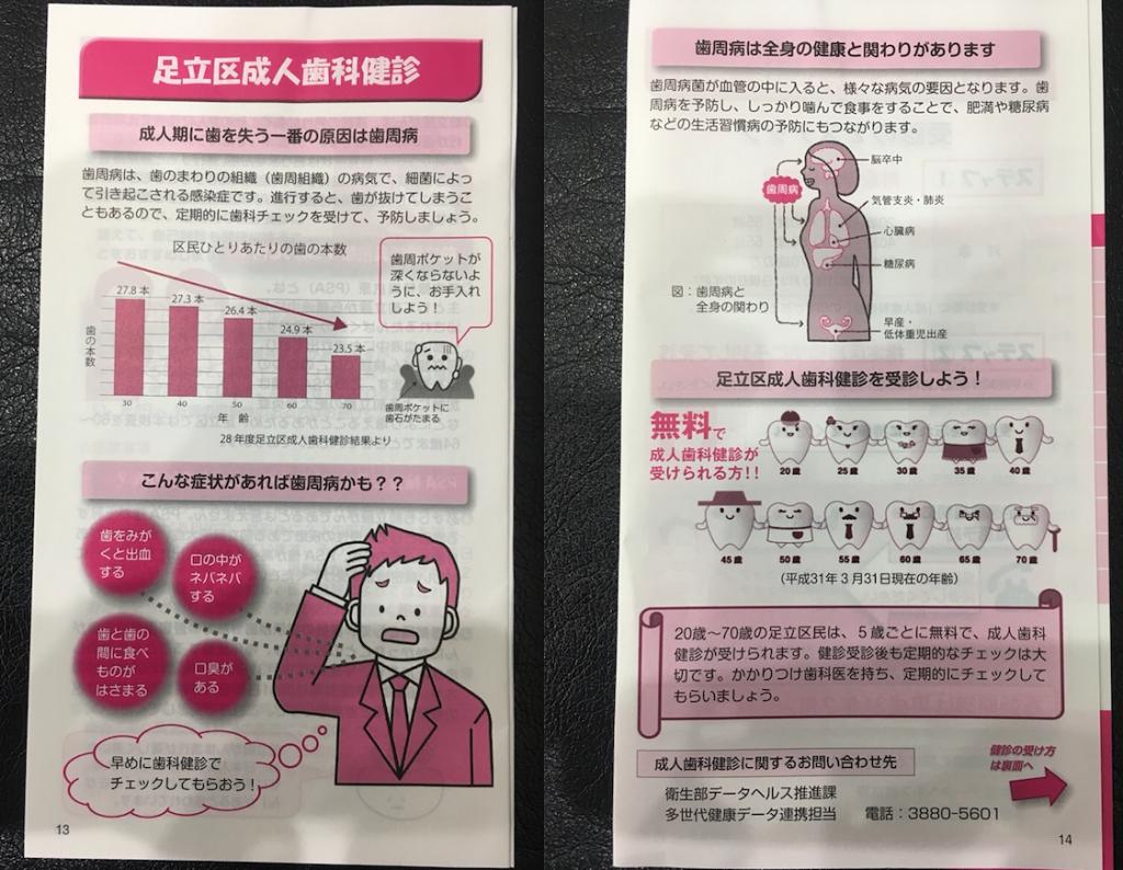 足立区成人歯科検診のお知らせ